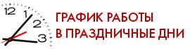 Превью_ГРАФИК-РАБОТЫ-В-ПРАЗДНИЧНЫЕ-ДНИ.jpg
