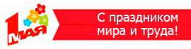 Превью_МАЙСКИЕ-ПРАЗДНИКИ1.jpg
