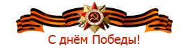 Превью_9-maja.jpg