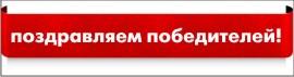 превью победители конкурса.jpg