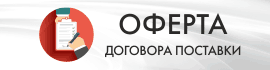 ОФЕРТА.png